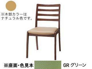 KOIZUMI/コイズミ 【SELECT BEECH】 横ラダー PVCレザー 木部カラーナチュラル色(NS) KBC-1243 NSGR グリーン 【受注生産品の為キャンセルはお受けできません】