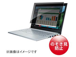 サンワサプライ 15.6型ワイド対応プライバシーフィルター CRT-PFNG156W