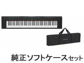 YAMAHA/ヤマハ NP-32/ブラック(NP32)+ 純正ケース(SCC-54A)のセット【送料無料】