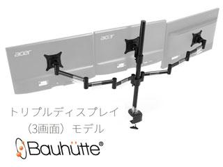 Bauhutte/バウヒュッテ BMA-300-BK ロングモニターアーム トリプルディスプレイ 3画面 (ブラック)
