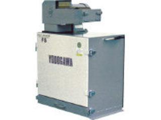 【組立・輸送等の都合で納期に1週間以上かかります】 YODOGAWA/淀川電機製作所 【代引不可】集塵装置付ベルト研磨機(高速型) 50Hz/FS3N 50HZ