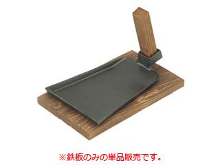 MT 鉄鍬型 鉄板 中 鉄板のみ:ムラウチ