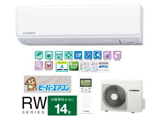 ※設置費別途 MITSUBISHI/三菱 ビーバーエアコン SRK40RW(W) RWシリーズ ファインスノー【200V】 【大型商品の為時間指定不可】