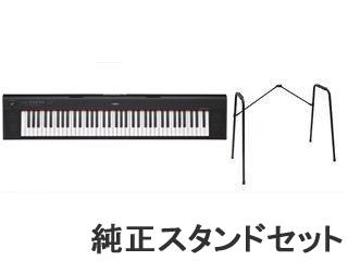 YAMAHA/ヤマハ NP-32/ブラック(NP32)+ L-2L スタンドセット【送料代引き手数料無料の安心価格】