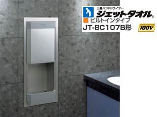 MITSUBISHI/三菱 JT-BC107B ジェットタオル ビルトインタイプ【簡易ヒーター付 100V】ホワイト