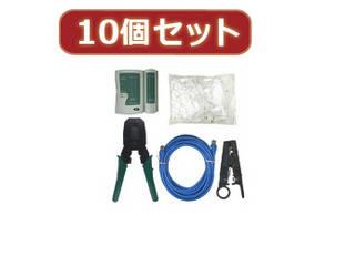 変換名人 変換名人 【10個セット】 圧着工具セット(CAT5) LANSET/1X10