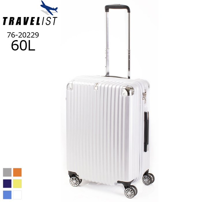 TRAVELIST/トラベリスト 76-20229 Streak2 ジッパーハード スーツケース【60L】<ホワイトヘアライン>
