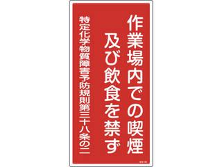 J.G.C. 2020秋冬新作 日本緑十字社 特定化学物質関係標識 035401 600×300mm 代引き不可 作業場内での喫煙及び飲食を禁ず