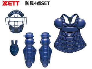 【在庫限り】 ZETT/ゼット 【在庫限り】【限定品】 BL358 軟式キャッチャー防具4点セット [J.S.B.B] (ネイビー)