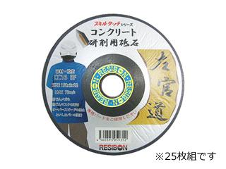 NIPPON RESIBON/日本レヂボン 左官道 コンクリート 25枚組 150×3×22mm