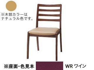 KOIZUMI/コイズミ 【SELECT BEECH】 横ラダー PVCレザー 木部カラーナチュラル色(NS) KBC-1244 NSWR ワイン 【受注生産品の為キャンセルはお受けできません】