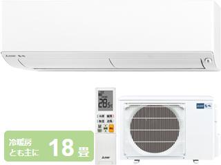 ※設置費別途 MITSUBISHI/三菱 ルームエアコン 霧ヶ峰 Lシリーズ MSZ-L5618S(W)ウェーブホワイト【200V・15A】 【大型商品の為時間指定不可】