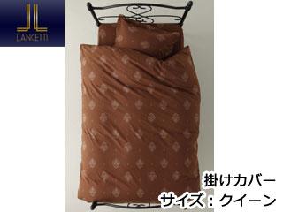 lancetti バーゼ 掛カバー 【クイーンサイズ/カラー:ブラウン】