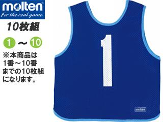 molten/モルテン GB0113-B ゲームベスト 10枚組 (青) 【1~10番】