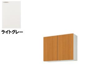 LIXIL/リクシル 【sunwave/サンウエーブ】GSE-AM-90Z GKシリーズ 吊戸棚 90cm (ライトグレー) 高さ70cm