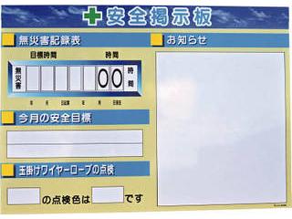 Sendaimeiban/仙台銘板 【代引不可】ミニ掲示郎 Bタイプ 現場用安全掲示板 5074020