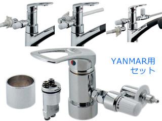 KAKUDAI/カクダイ ワンホール用分岐金具(YANMAR用セット) 789-702-YA2