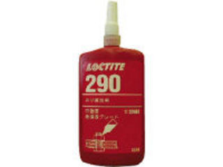 Henkel/ヘンケル LOCTITE/ロックタイト ネジロック剤 290 250ml 290-250