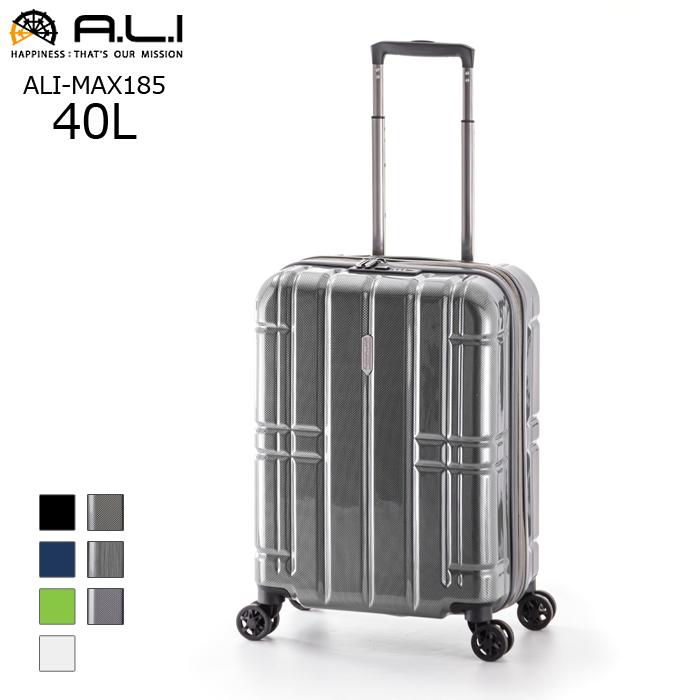A.L.I/アジア・ラゲージ ALI-MAX185 AliMAxG 拡張 ファスナー スーツケース【40L+7L】<カーボンブラック> 機内持ち込み可