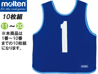 molten/モルテン GB0213-B ゲームベスト 10枚組 (青) 【11~20番】