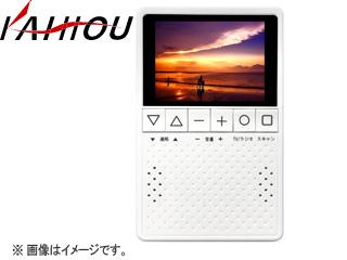 KAIHOU/カイホウジャパン KH-TVR320 3.2型液晶ディスプレイワンセグTV搭載ラジオ