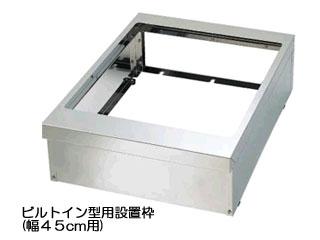 MITSUBISHI/三菱 CS-ZWAKU45 ビルトイン型2口用 設置枠 (幅45cm用)