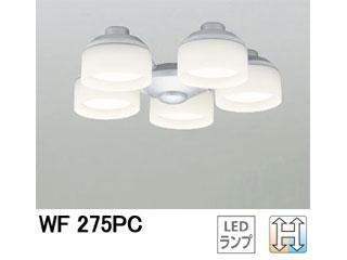ODELIC WF275PC LEDシーリングファン 灯具[乳白ケシガラス・5灯]【~8畳】【光色切替調光】