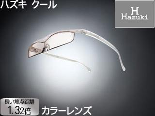 Hazuki Company/ハズキ 【Hazuki/ハズキルーペ】メガネ型拡大鏡 クール 1.32倍 カラーレンズ パール 【ムラウチドットコムはハズキルーペ正規販売店です】