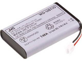 KENWOOD/JVCケンウッド バッテリーパック(WD-D10PBS専用) WD-UB110
