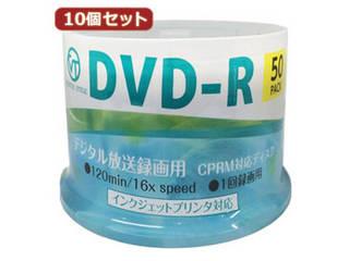 VERTEX 【10個セット】 VERTEX DVD-R(Video with CPRM) 1回録画用 120分 1-16倍速 50Pスピンドルケース50P インク