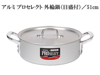 hokua/北陸アルミニウム アルミ プロセレクト 外輪鍋(目盛付)/51cm 【hokuass21】