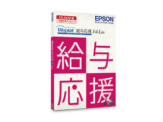 EPSON/エプソン Weplat給与応援R4 Lite | Ver.19.1 | CD版 | 令和1年 年末調整対応