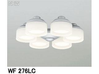 ODELIC/オーデリック WF276LC WF802P1・803P1専用灯具[乳白ケシガラス・6灯]【~8畳】