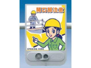 【組立・輸送等の都合で納期に1週間以上かかります】 TSUKUSHI/つくし工房 【代引不可】音声標識セリーズ 開口部注意/SR-53