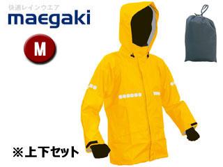 Maegaki/前垣 AP-1000-YEL ワーキングレインスーツ イエロー 【M】【男女兼用】