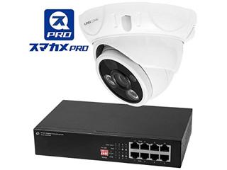 PLANEX/プラネックスコミュニケーションズ スマカメ Professional CS-QP50F(ドームタイプ)とPoEスイッチ&専用アプリセット CS-QP50F-IMP