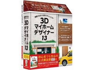 メガソフト 3Dマイホームデザイナー13 オフィシャルガイドブック付