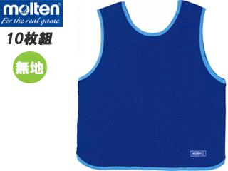 molten/モルテン GB0113-B-NN ゲームベスト 10枚組 (青) 【無地】