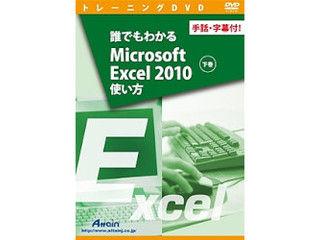 Excel 2010の使い方を手話と字幕入りで学ぶことができます。 アテイン 誰でもわかるMicrosoft Excel 2010使い方 下巻 手話・字幕付! ATTE-809