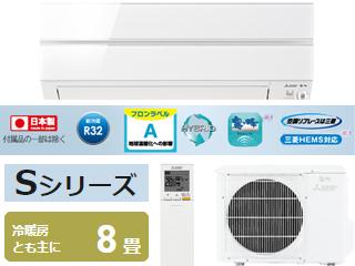 ※設置費別途 MITSUBISHI/三菱 ルームエアコン 霧ヶ峰 Sシリーズ MSZ-S2518(W)パウダースノウ【100V・15A】 【大型商品の為時間指定不可】