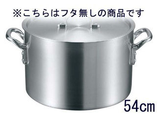 EBM 【代引不可】アルミ S型 半寸胴鍋 54 蓋無