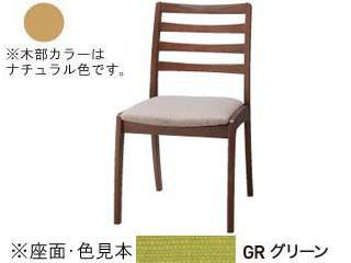 KOIZUMI/コイズミ 【SELECT BEECH】 横ラダー ファブリック 木部カラーナチュラル色(NS) KBC-1253NS GR グリーン 【受注生産品の為キャンセルはお受けできません】