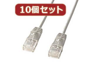 サンワサプライ 【10個セット】サンワサプライ カテゴリ6準拠極細LANケーブル (ライトグレー、7m) KB-SL6-07X10