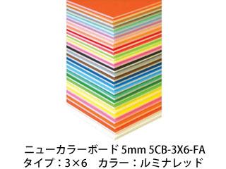 ARTE/アルテ 【代引不可】ニューカラーボード 5mm 3×6 (ルミナレッド) 5CB-3X6-FA (5枚組)