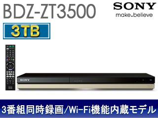 SONY/ソニー BDZ-ZT3500 3TB搭載 ブルーレイディスク/DVDレコーダー
