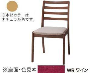 KOIZUMI/コイズミ 【SELECT BEECH】 横ラダー ファブリック 木部カラーナチュラル色(NS) KBC-1254 NSWR ワイン 【受注生産品の為キャンセルはお受けできません】