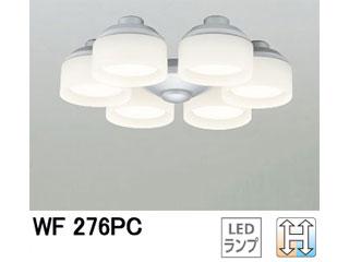 ODELIC WF276PC LEDシーリングファン 灯具[乳白ケシガラス・6灯]【~10畳】【光色切替調光】
