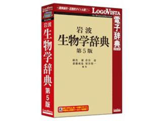 ロゴヴィスタ 岩波 生物学辞典 第5版