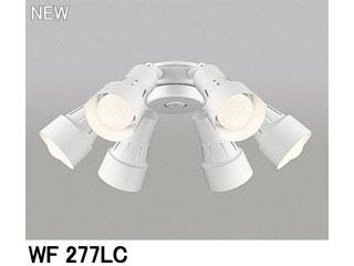 ODELIC/オーデリック WF277LC WF237・239専用灯具[可動型スポットタイプ・6灯]【~8畳】