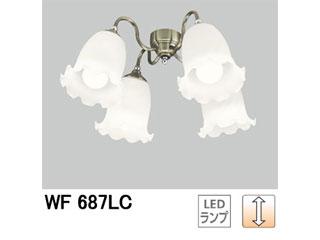 ODELIC/オーデリック WF687LC LEDシーリングファン 灯具[ケシガラスグローブ・4灯]【~10畳】